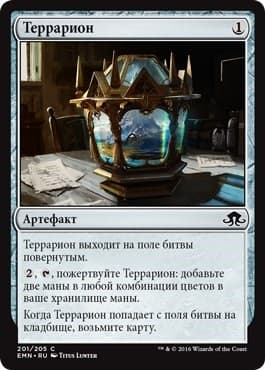 Террарион - фото 33817