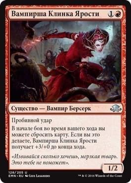 Вампирша Клинка Ярости - фото 34036