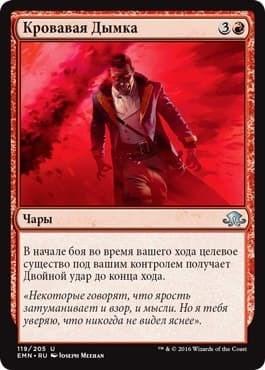 Кровавая Дымка - фото 34091