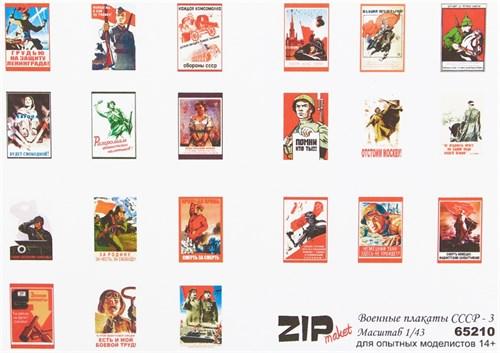 Военные плакаты СССР - 3 - фото 34436