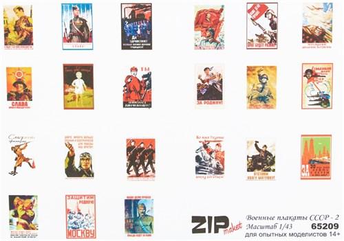 Военные плакаты СССР - 2 (масштаб 1/43) - фото 34437