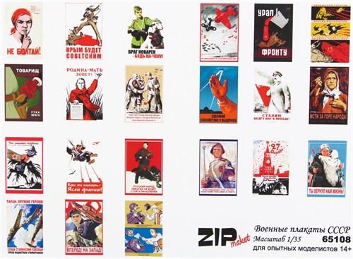 Военные плакаты СССР (масштаб 1/35) - фото 34438
