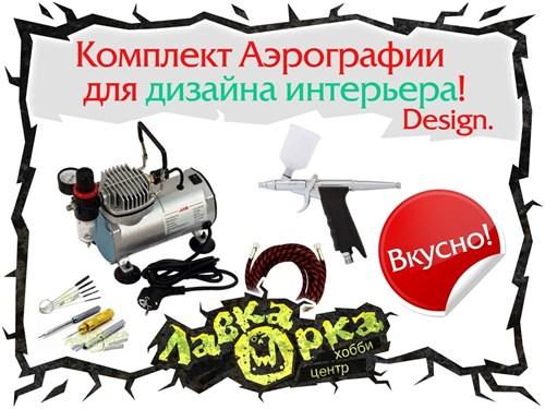 Комплект для аэрографии Design (Дизайн) - фото 34547