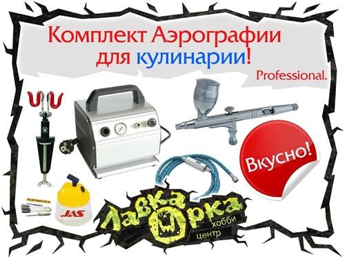 Комплект для аэрографии Кулинар Professional (профессиональный) - фото 34562