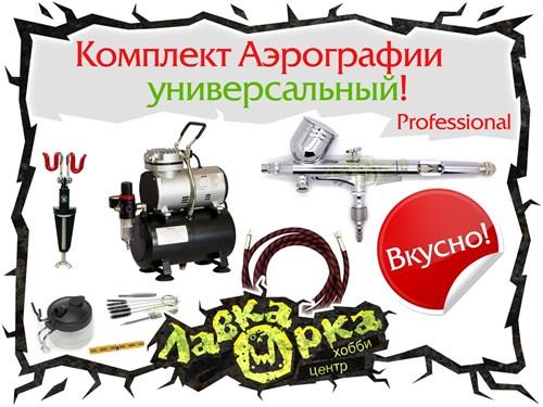 Комплект для аэрографии Professional - фото 34575