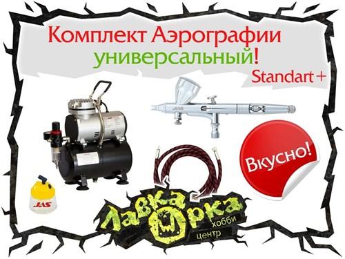 Комплект для аэрографии Standart + - фото 34581