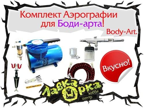 Комплект для аэрографии Body Art (Боди-арт) - фото 34617