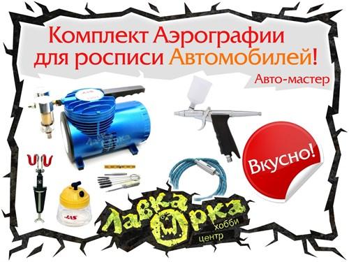 Комплект для аэрографии Авто-мастер - фото 34620
