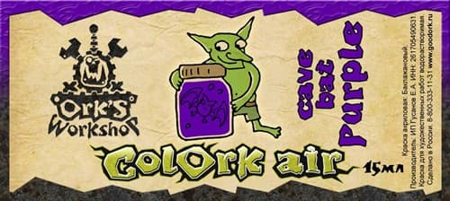 Краска для аэрографии Colork Air cave bat Purple 15мл - фото 34703