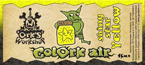 Краска для аэрографии Colork Air shiny star Yellow 15мл - фото 34712
