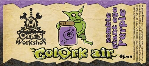 Краска для аэрографии Colork Air zombie giant eye Purple 15мл - фото 34715