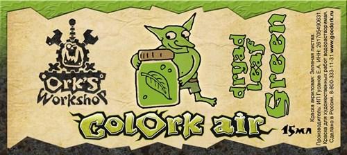 Краска для аэрографии Colork Air dryad leaf Green 15мл - фото 34721