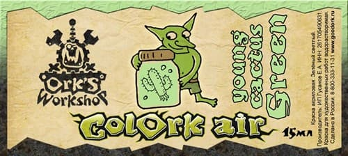 Краска для аэрографии Colork Air young cactus Green 15мл - фото 34724