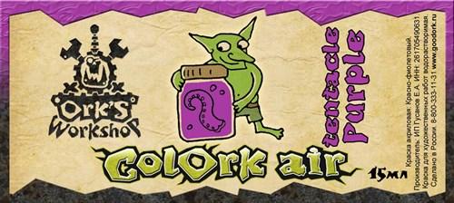 Краска для аэрографии Colork Air tentacle Purple 15мл - фото 34732