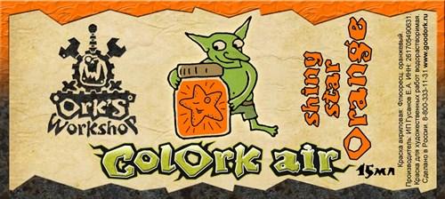 Краска для аэрографии Colork Air shiny star Orange 15мл - фото 34739
