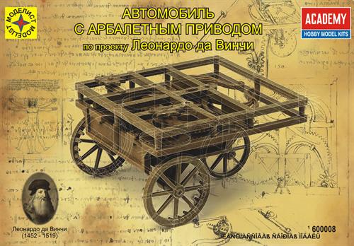 Автомобиль с арбалетным приводом по проекту Леонардо да Винчи