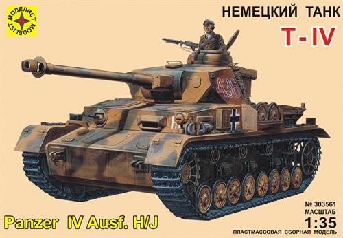 Немецкий танк T-IV H/J (1:35) - фото 36495