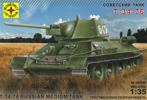 Танк  Т-34-76 обр. 1942 г. - фото 36498