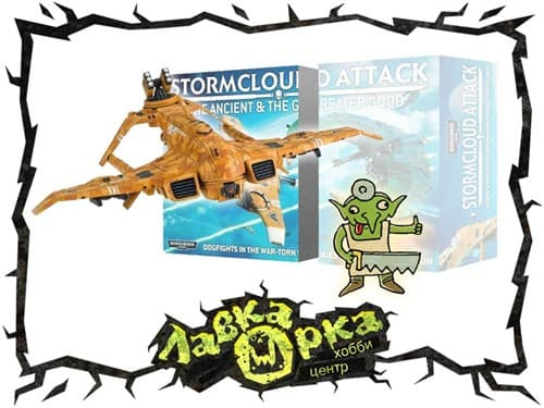 TAU EMPIRE AX38 RAZORSHARK STRIKE FIGHTER ИЗ STORMCLOUD ATTACK: THE ANCIENT & GREATER GOOD