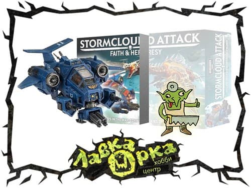 SPACE MARINE STORMTALON GUNSHIP ИЗ STORMCLOUD ATTACK: FAITH & HERESY