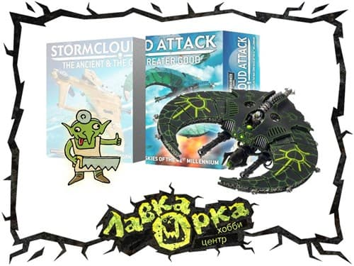 NECRON NIGHT SCYTHEИЗ STORMCLOUD ATTACK: THE ANCIENT & GREATER GOOD