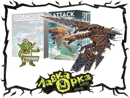 CHAOS SPACE MARINE HELDRAKE ИЗ STORMCLOUD ATTACK: FAITH & HERESY