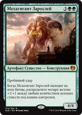 Мехагигант Зарослей (Verdurous Gearhulk) - фото 37484