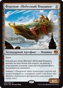 """Флагман """"Небесный Владыка"""" (Skysovereign, Consul Flagship) FOIL Рус. (Пререлиз)"""