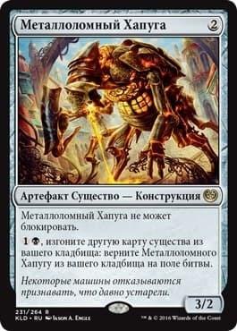 Металлоломный Хапуга (Scrapheap Scrounger) FOIL Рус.