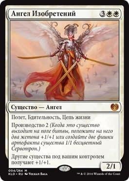 Ангел Изобретений (Angel of Invention) FOIL Рус.