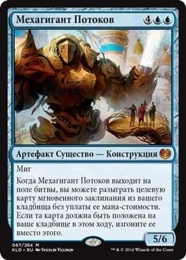 Мехагигант Потоков (Torrential Gearhulk) FOIL Рус.