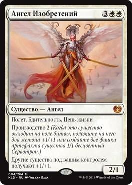 Ангел Изобретений (Angel of Invention) Рус.