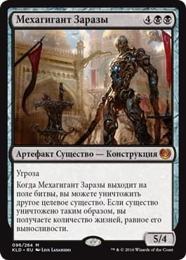 Мехагигант Заразы (Noxious Gearhulk) Рус.