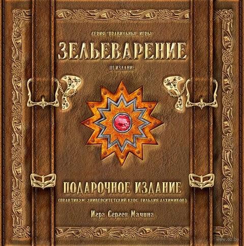"""Подарочный набор """"Зельеварение""""  3-е издание - фото 37564"""
