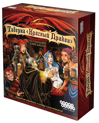 Купите настольную игру Таверна «Красный дракон» в интернет-магазине Лавка Орка. Доставка по РФ от 3 дней.