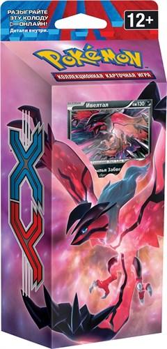 Купите Стартовый набор Покемон XY Разрушительный Набег в интернет-магазине Лавка Орка. Доставка по РФ от 3 дней