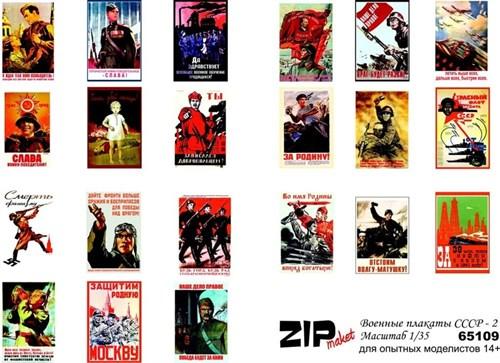 Купите Военные плакаты СССР - 2 (масштаб 1/35) в интернет-магазине «Лавка Орка». Доставка по РФ от 3 дней.