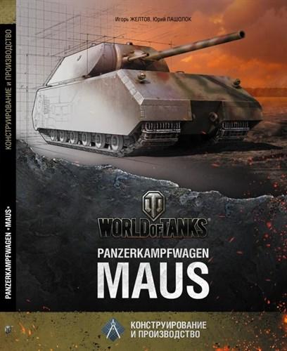 Купите World of Tanks: Panzerkampfwagen Maus. Конструирование и производство в интернет-магазине «Лавка Орка». Доставка по РФ от 3 дней.