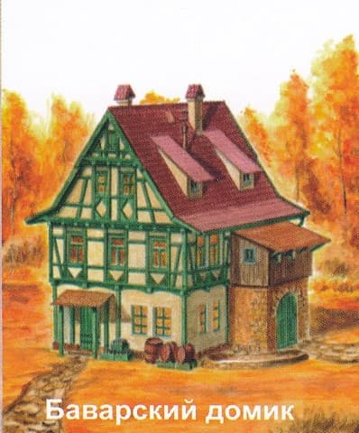 Купите Баварский домик (1:120) в интернет-магазине «Лавка Орка». Доставка по РФ от 3 дней.