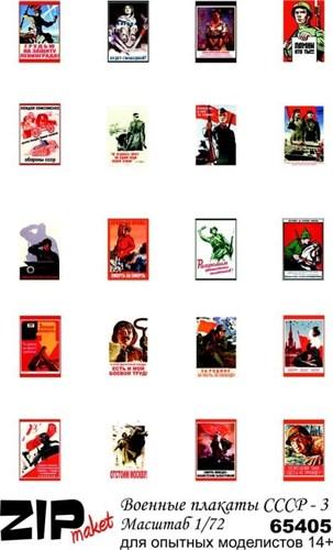 Купите Военные плакаты СССР - 3 (масштаб 1/72) в интернет-магазине «Лавка Орка». Доставка по РФ от 3 дней.