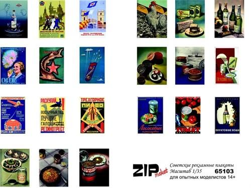 Купите Советские рекламные плакаты (масштаб 1/35) в интернет-магазине «Лавка Орка». Доставка по РФ от 3 дней.