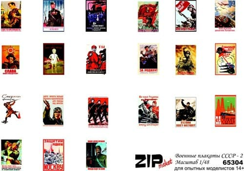 Купите Военные плакаты СССР - 2 (масштаб 1/48) в интернет-магазине «Лавка Орка». Доставка по РФ от 3 дней.