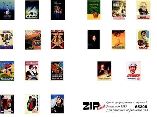 Купите Советские рекламные плакаты -3 (масштаб 1/43) в интернет-магазине «Лавка Орка». Доставка по РФ от 3 дней.