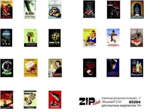 Купите Советские рекламные плакаты -2 (масштаб 1/43) в интернет-магазине «Лавка Орка». Доставка по РФ от 3 дней.