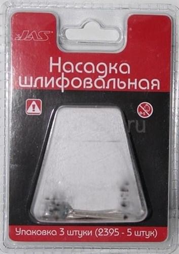 Насадка шлифовальная, карбид кремния, диск, 10 х 3 мм, 3 шт./уп., блистер - фото 46899