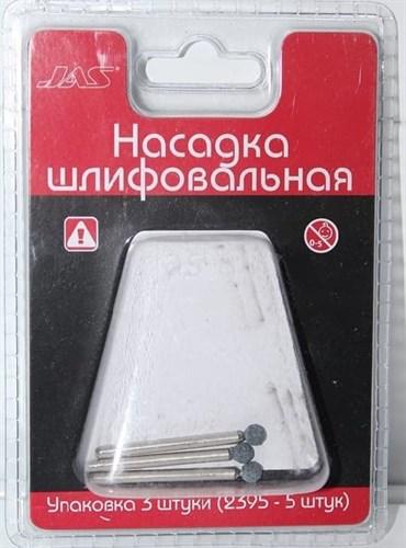 Насадка шлифовальная, карбид кремния, шар,  4 мм, 3 шт./уп., блистер - фото 46901