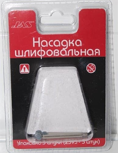 Насадка шлифовальная, карбид кремния, шар,  6 мм, 3 шт./уп., блистер - фото 47199