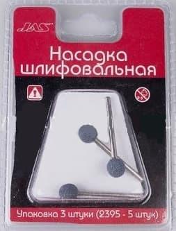 Насадка шлифовальная, карбид кремния, шар, 10 мм, 3 шт./уп., блистер - фото 47206