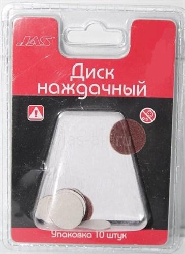 Диск наждачный, липкая основа, d 20 мм, зерно Р 120, 10 шт./уп., блистер - фото 47252