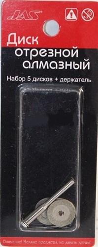 Диск отрезной, алмазный, d 16 мм, 5 шт./уп., блистер - фото 47864